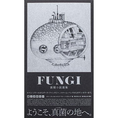 fungi - japan.jpg